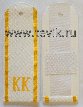 Погоны для Кадетов КК белые (на пластике)