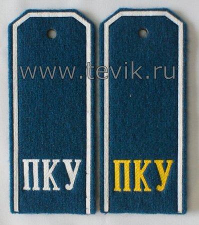 Погоны ПКУ пластик, картон. голубое сукно белая рамка