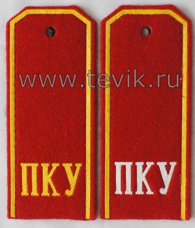 Погоны ПКУ пластик, картон. красное сукно желтая рамка