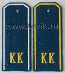 Погоны для кадетов КК на голубом сукне ( белая, желтая рамка) пластик , картон.