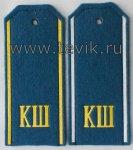 Погоны для Кадетов с боковыми полосами  КШ голубое сукно