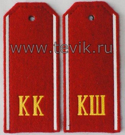 Погоны для кадетов КК  КШ  на красном сукне  пластик , картон.