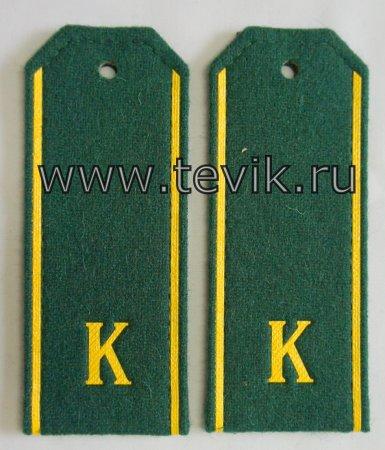 Погоны для кадетов с буквой К и боковыми полосами