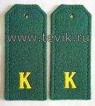Погоны для кадетов с буквой К
